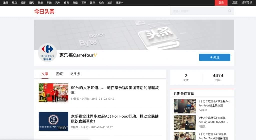 How Toutiao Is Stealing WeChat's User Base