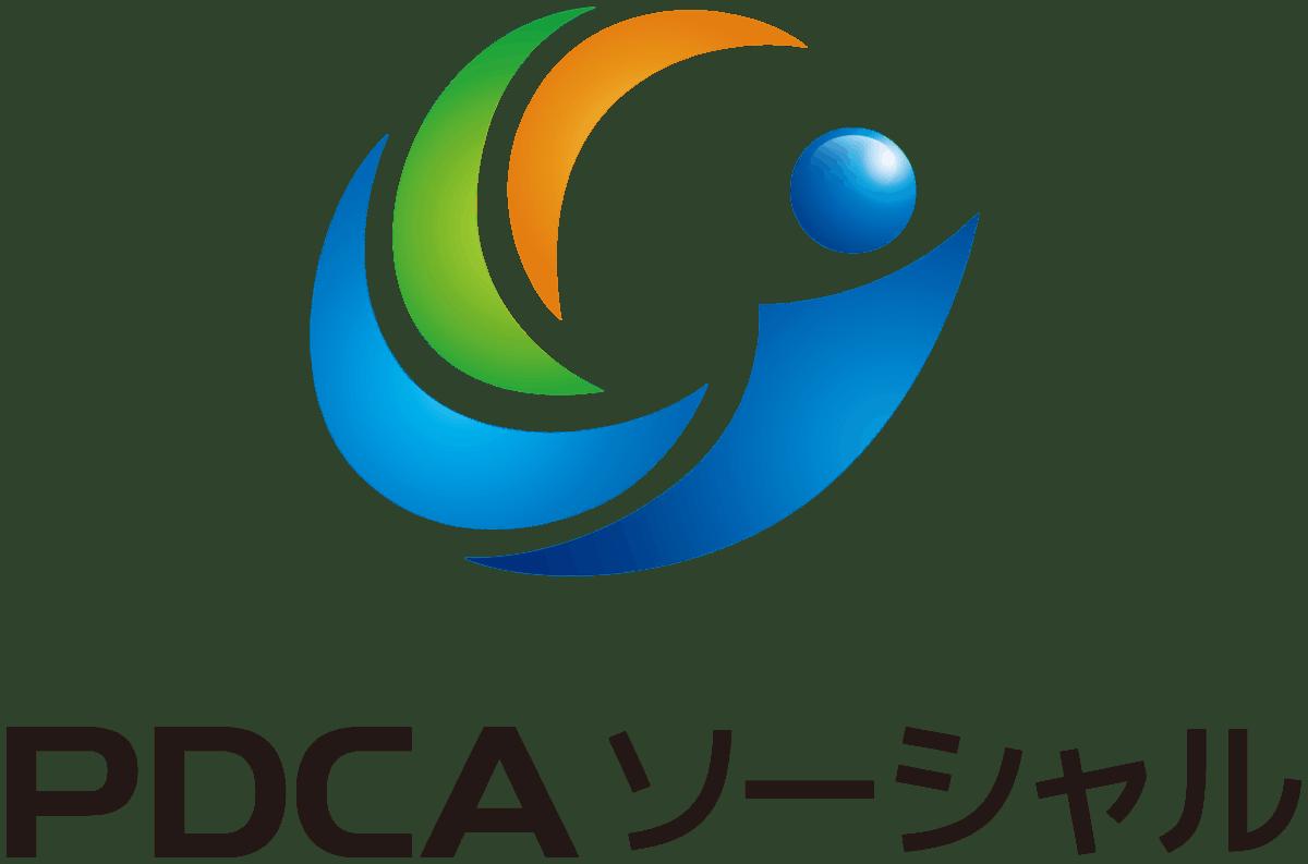 PDCA ソーシャル マーケティング代理店